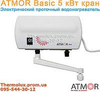 Проточный водонагреватель  ATMOR 5 кВт Basic (Lotus, New) кран, Израиль