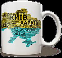 Чашка, Кружка Карта Украины (Чашка с украинской символикой,)