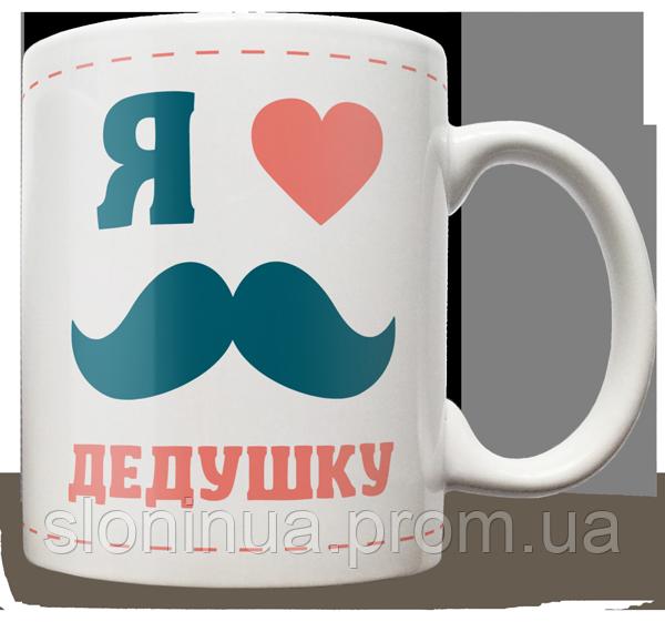 Чашка, Кружка Люблю Дідуся