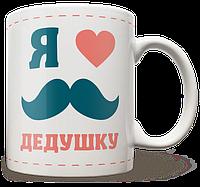 Чашка, Кружка Люблю Дідуся, фото 1