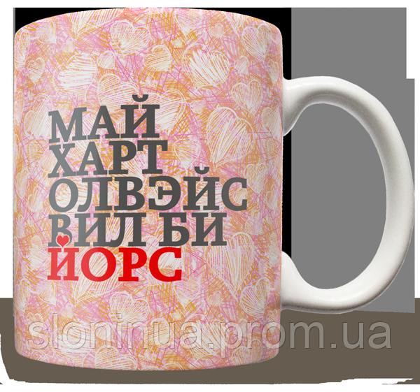 Чашка, Кружка Май Харт Олвэйс Вил Би Йорс, любовь