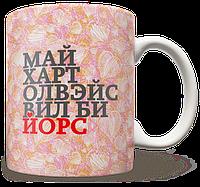 Чашка, Кружка Май Харт Олвэйс Вил Би Йорс, любовь, фото 1
