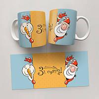 Чашка, Кружка Новий Рік, Зі Святом!