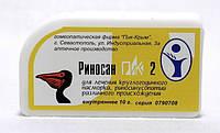 Риносан-ПиК2 (лечение хронического круглогодичного насморка, риносинусопатий различного генеза)