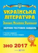 Українська література. Збірник тестових завдань до ЗНО 2018.