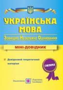 Міні-довідник з української мови.