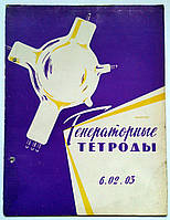 Журнал (Бюллетень)  «Генераторные тетроды 6.02.03»  1962 год, фото 1