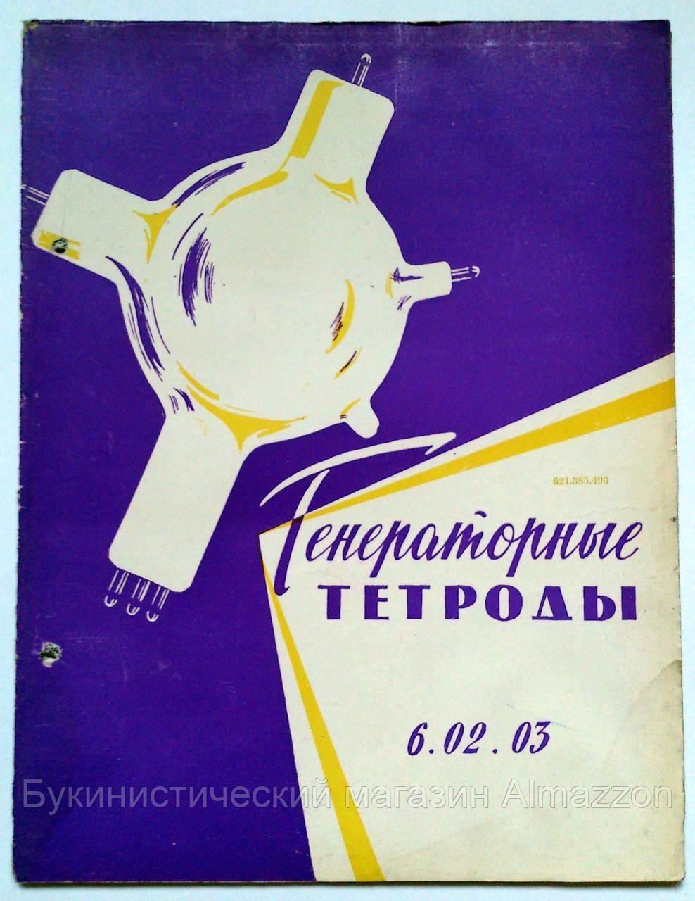 Журнал (Бюллетень)  «Генераторные тетроды 6.02.03»  1962 год