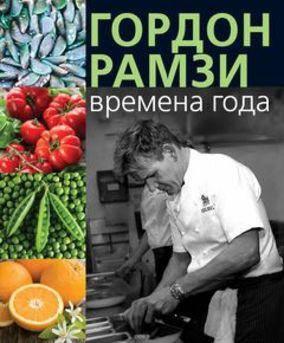 Рамзи Г. Времена года (Высокая кухня)