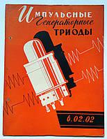 Журнал (Бюллетень)  «Импульсные генераторные триоды 6.02.02»  1962 год