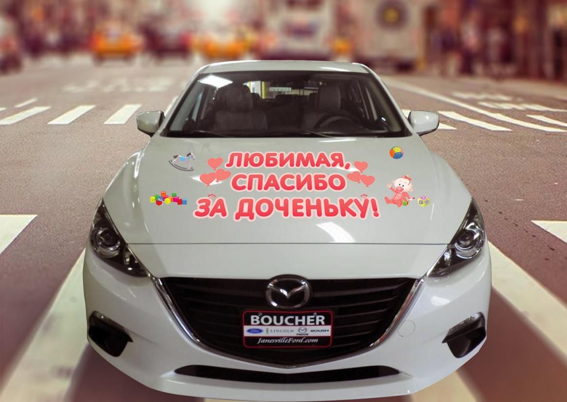 """Наклейки на машину для выписки из роддома """"Любимая, спасибо за доченьку!"""" - Интернет-магазин """"AmourShop"""" (Амуршоп) в Киеве"""