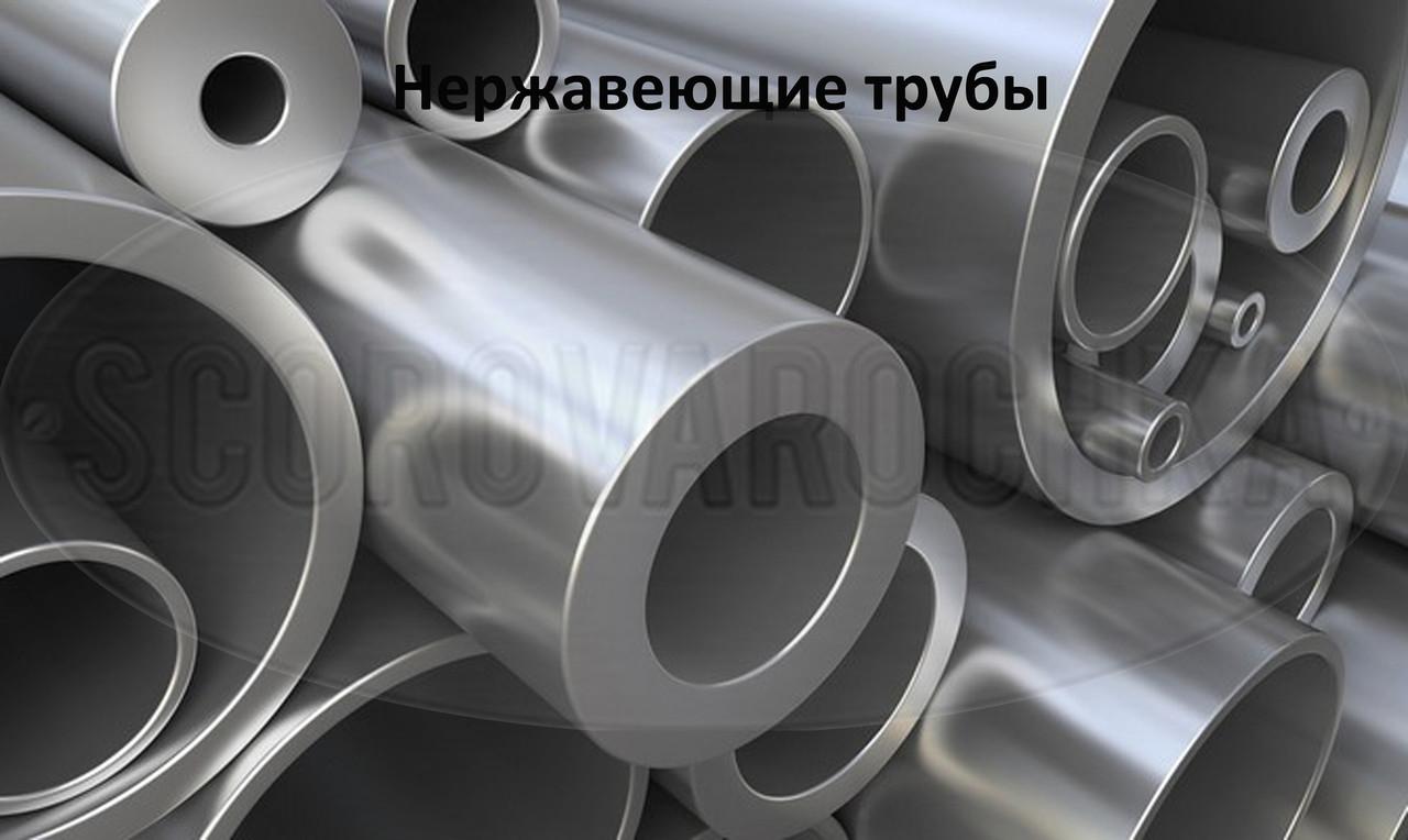 Нержавеющая труба AISI 304, Диаметр 8 - 18 (мм) х Толщина стенки 1-2 (мм) х Длина 3 и 6 (метров)