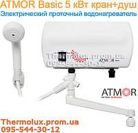 Проточный водонагреватель  ATMOR 5 кВт Basic (Lotus, New) кран+душ, Израиль