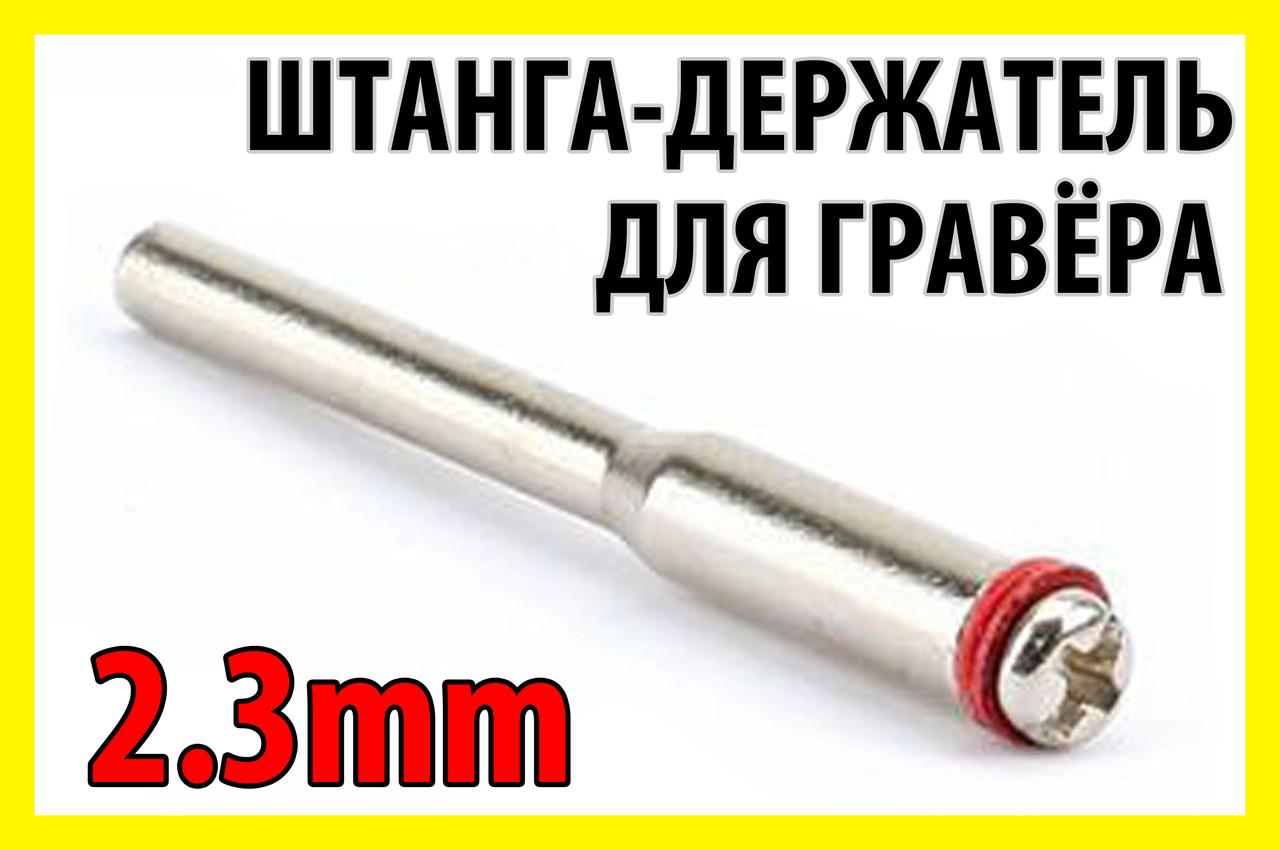 Штанга оправка 2мм х 2.3мм адаптер держатель кругов гравер бормашинка мини микро дрель Dremel