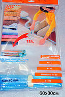 Вакуумный пакет для хранения и перевозки вещей 60х80