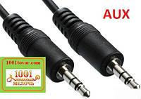 Аудио-кабель Jack 3.5 mm - Jack 3.5 mm