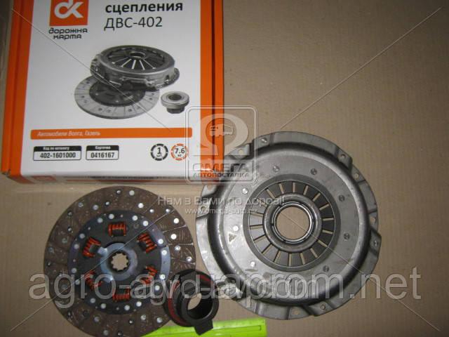 Сцепление (402-1601000) ГАЗ 402 (диск нажим.+вед.+подш.) <ДК>