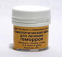Мазь для лечения геморроя-ПиК (лечение геморроя, трещин заднего прохода, варикозного расширеня вен)