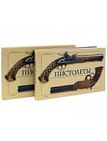 Пистолеты. История, технические решения и модели с 1550 по 1913 г.
