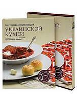 Практическая энциклопедия украинской кухни. Подарочное издание