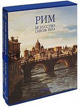 Рим. Искусство сквозь века. В 2-х томах