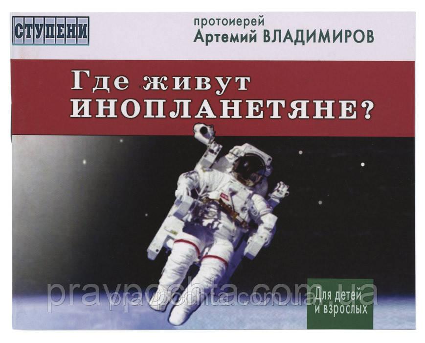 Где живут инопланетяне? Протоиерей Артемий Владимиров