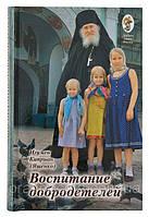 Воспитание добродетелей: лекции и интервью. Игумен Киприан (Ященко), фото 1