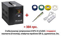 Стабилизатор напряжения СНР1-0- 1,5 кВА электронный переносной ИЭК
