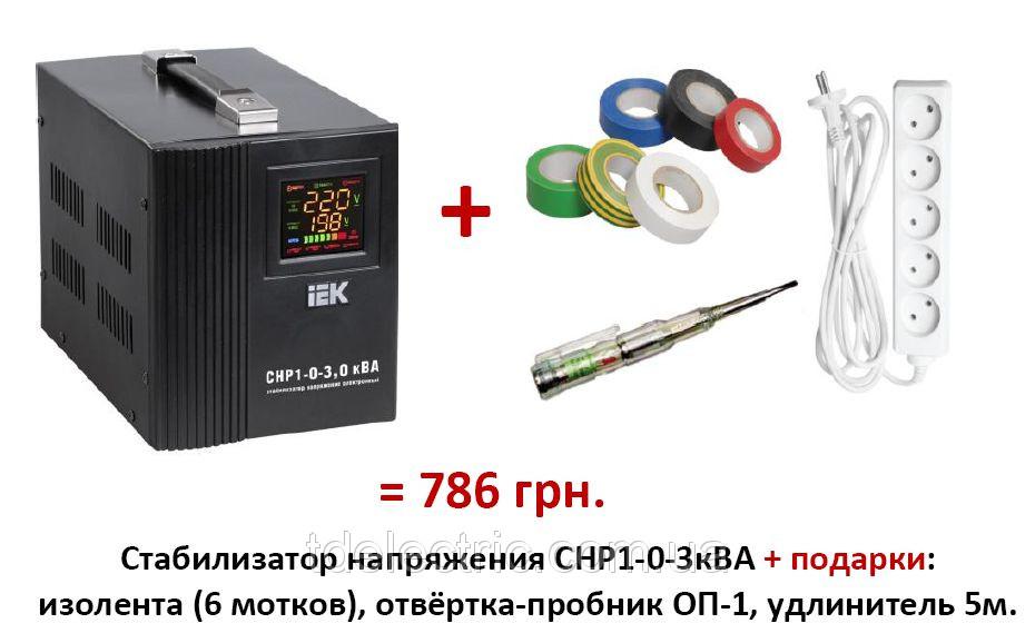 Стабилизатор напряжения Home  3 кВА (СНР1-0-3) электронный переносной ИЭК
