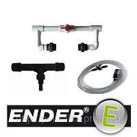 Комплект для подачи удобрений «ENDER» (капельный полив)