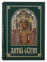 Жития святых, изложенные в сокращении по святителю Димитрию Ростовскому. ПОДАРОЧНАЯ, фото 1
