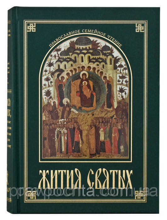 Жития святых, изложенные в сокращении по святителю Димитрию Ростовскому. ПОДАРОЧНАЯ