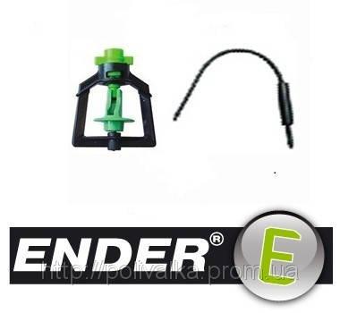 Микроспринклер подвесной «ENDER»