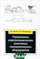 А. Е. Поляков, Е. М. Филимонова Управляемые электротехнические комплексы технологического оборудования. Научно-практические и методические