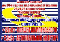 К 20-ти летию Независимости Украины!