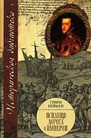 Генри Кеймен Испания: дорога к империи