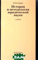 В. М. Сырых История и методология юридической науки. Учебник