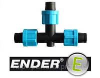 Тройник для капельной ленты «ENDER» (капельный полив)