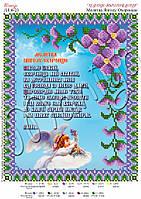 Схема для вышивания бисером Молитва Ангелу Хранителю (укр. яз.)