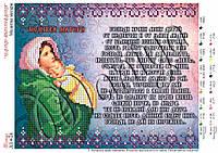 Схема для вышивания бисером Молитва Матери