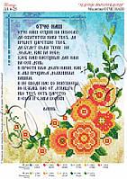 Схема для вышивания бисером Молитва ОТЧЕ НАШ (русс. яз)