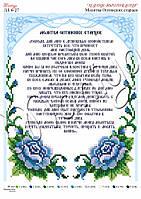 Схема для вышивания бисером Икона Молитва Оптинских Старцев
