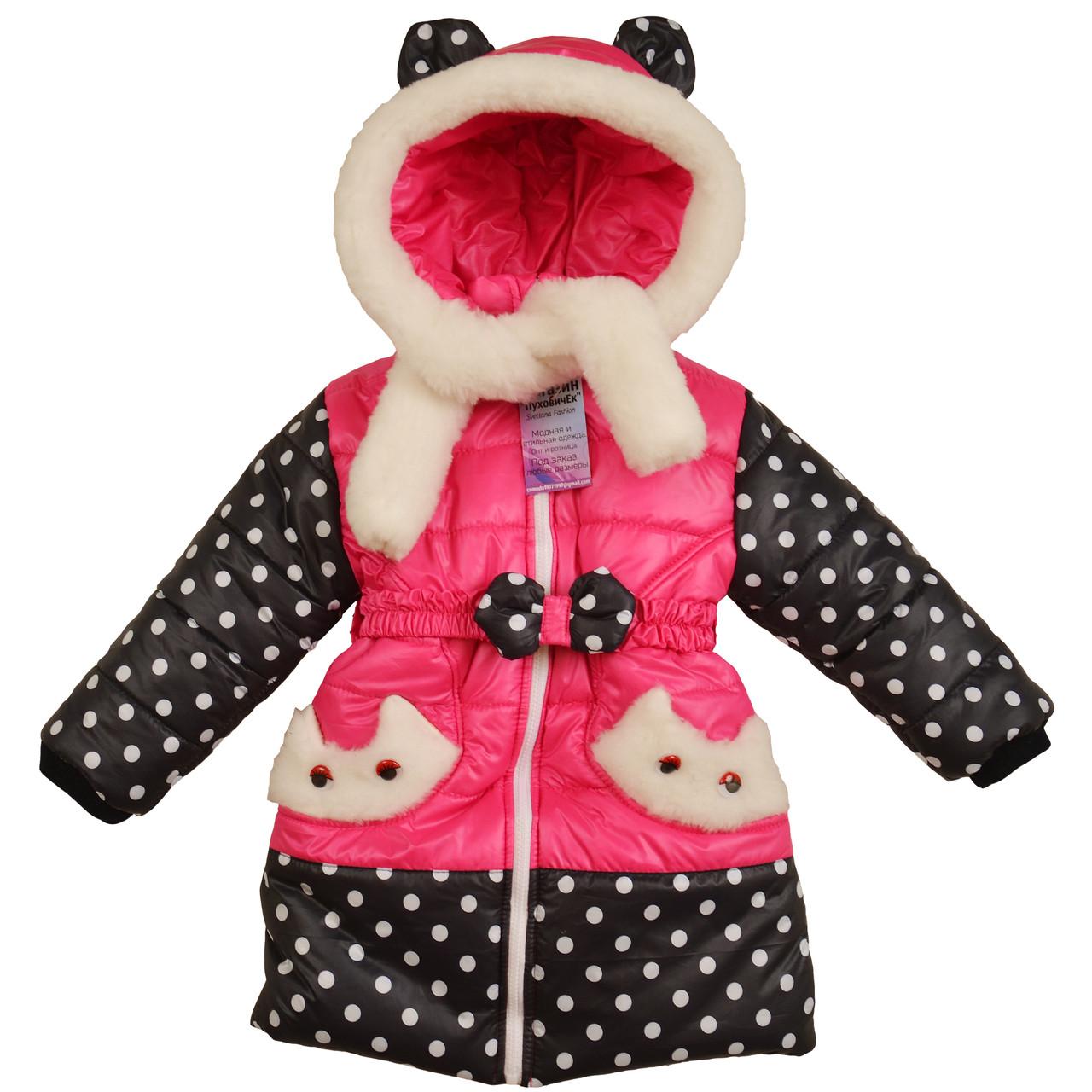 a1392e1bac4 Зимние куртки для девочек яркие - Интернет магазин Линия одежды в Харькове