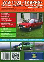 Книга ЗАЗ 1102 Таврия, Славута, Дана Руководство по ремонту, эксплуатации, техобслуживанию