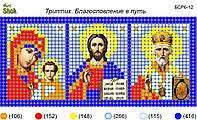 Схема для вышивки бисером триптих Благословление в путь