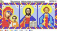 Схема для вышивки бисером триптих Молитва о торговле