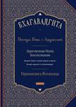 Парамаханса Йогананда  Бхагавадгита: Беседы Бога с Арджуной