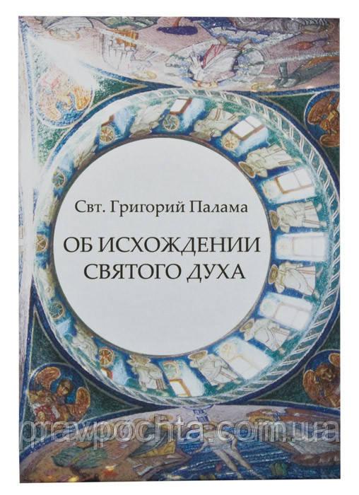 Об исхождении Святого Духа: Антилатинские сочинения. Святитель Григорий Палама