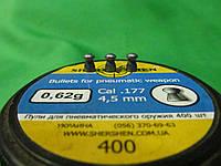 Пули Shershen 0.62 400 шт