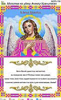 Схема для вышивки бисером Молитва на удачу Ангелу-Хранителю
